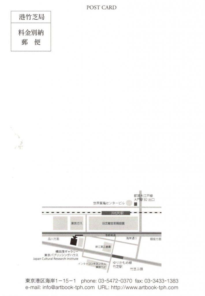 小野耕石 東京パブリッシングハウス